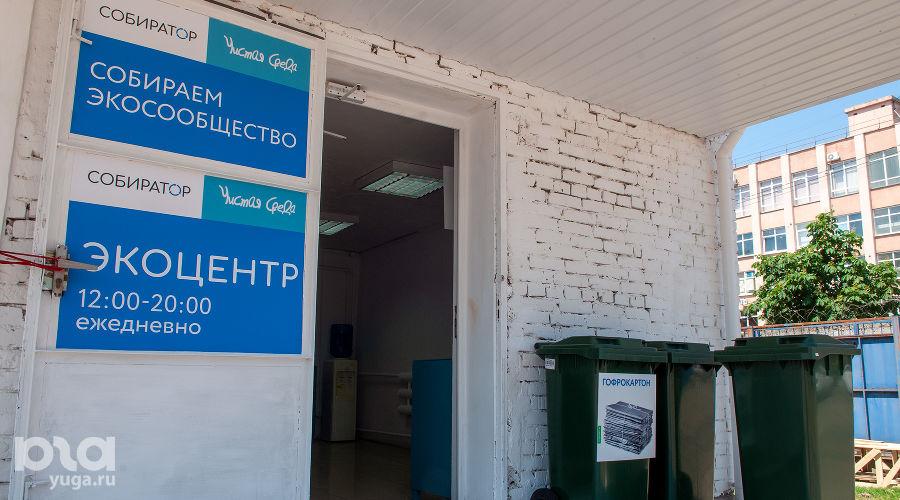 Вход в «Экоцентр» ©Фото Дмитрия Пославского, Юга.ру