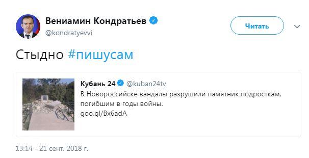 ©Скриншот твиттера @kondratyevvi