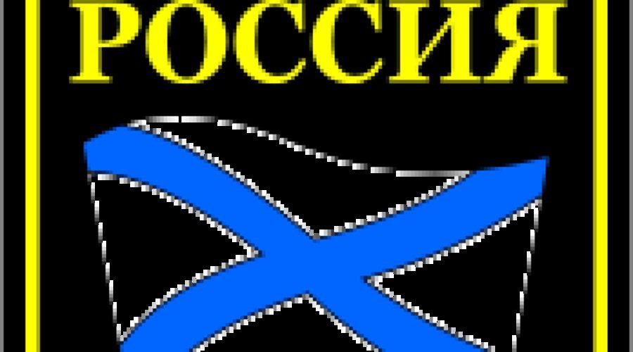 Черноморский флот России. Изображение: Geraldika.Ru. ©Фото Юга.ру