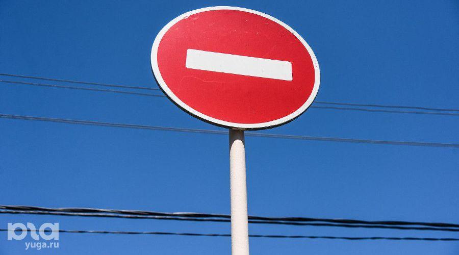 Въезд запрещен ©Фото Елены Синеок, Юга.ру