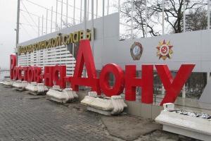 Буквы на въезде в Ростов ©Фото из группы vk.com/rostovnadonu