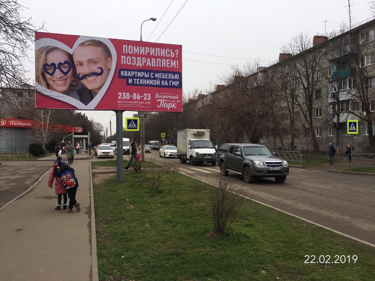 Рекламная кампания «Развелся/развелась? Поздравляем!» ©Фото Юга.ру