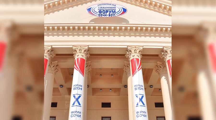 """X Международный экономический форум """"Сочи-2011"""" ©Елена Синеок. ЮГА.ру"""