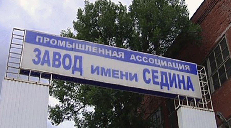 Завод им. Седина ©kavkaz-uzel.eu