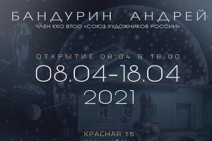 ©Фото из инстаграма Федерации космонавтики Кубани, instagram.com/kubankosmos