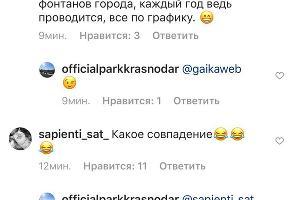 ©Скриншот со страницы instagram.com/officialparkkrasnodar