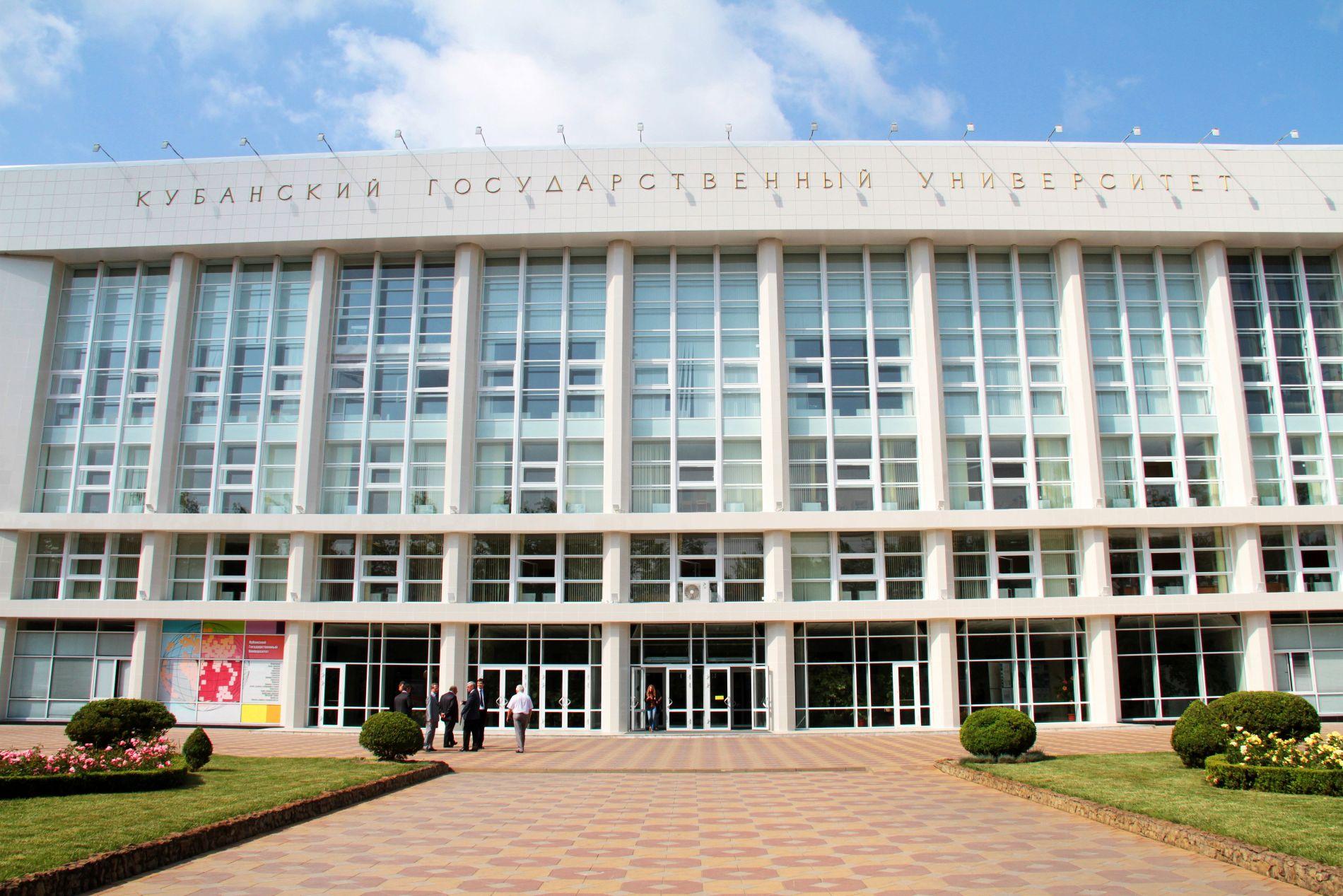 Кубанский государственный университет ©Фото с сайта kubsu.ru