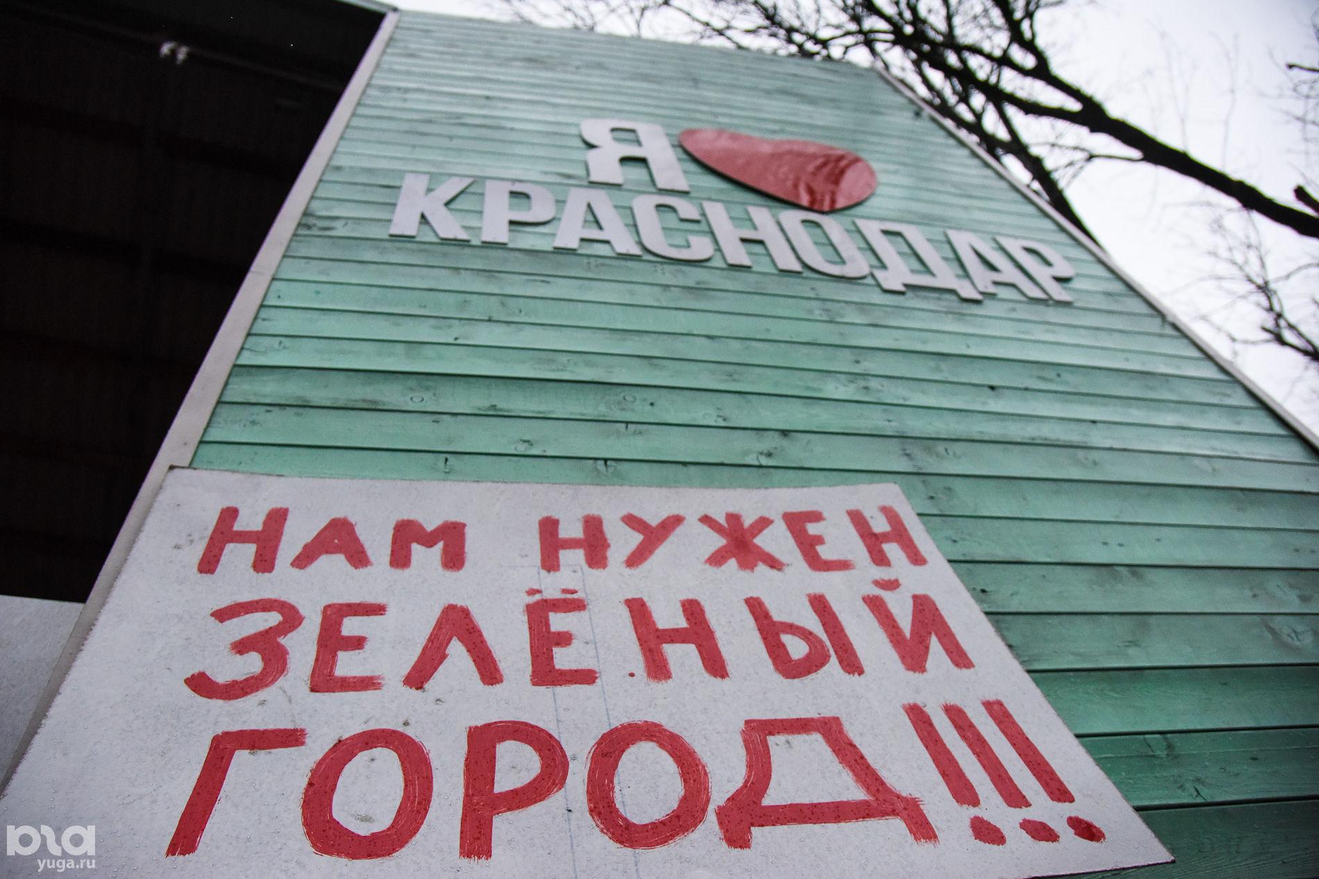 Митинг против проекта генплана Краснодара