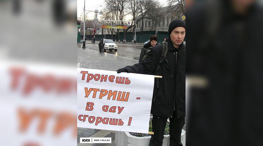 Акция в защиту Утриша ©Фото Юга.ру