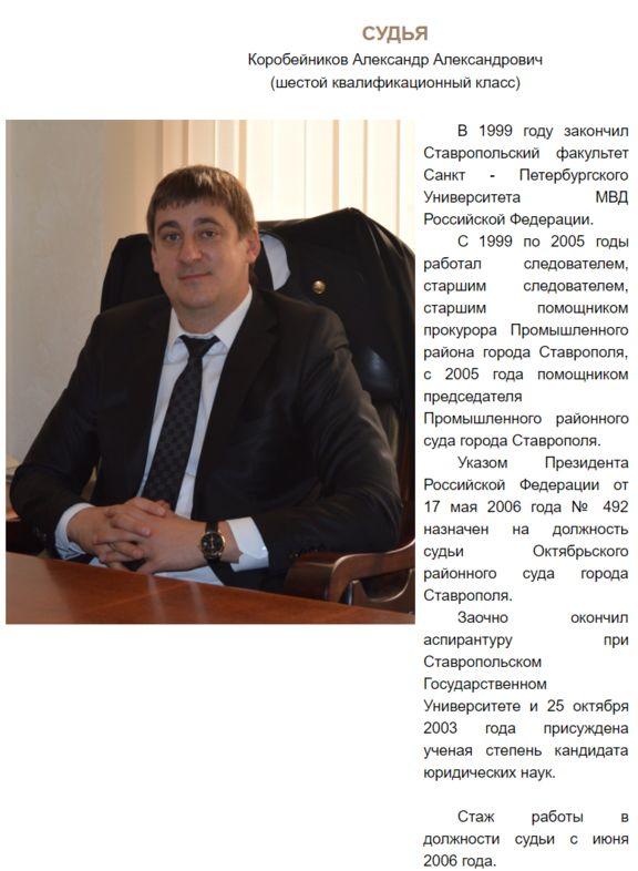 ©Скриншот с сайта Октябрьского райсуда Ставрополя