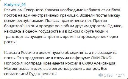 ©Скриншот поста из телеграм-канала Рамзана Кадырова, t.me/RKadyrov_95