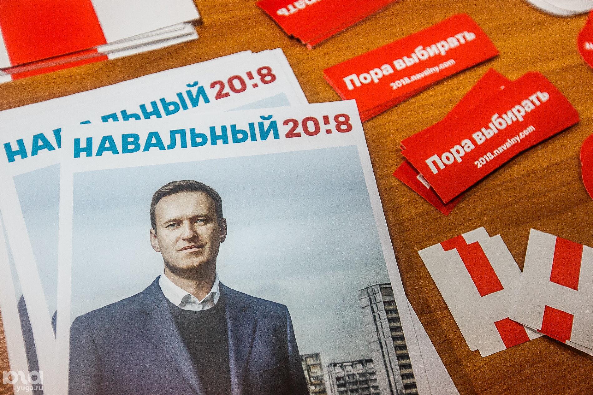 «Отряды Путина» выбили дверь вштабе Навального вКраснодаре
