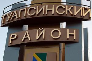 ©Фото из группы «Туапсинский район» «ВКонтакте», vk.com/tuapseregion