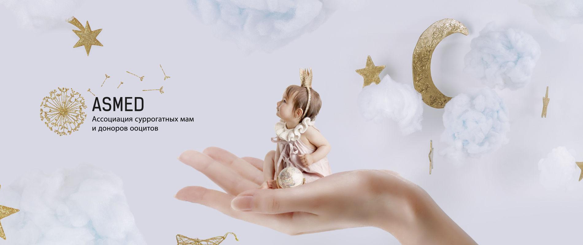 ©Фото предоставлено Ассоциацией суррогатных мам и доноров ооцитов