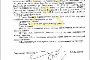 ©Фото из телеграм-канала «Туподар Краснодар», t.me/typodar