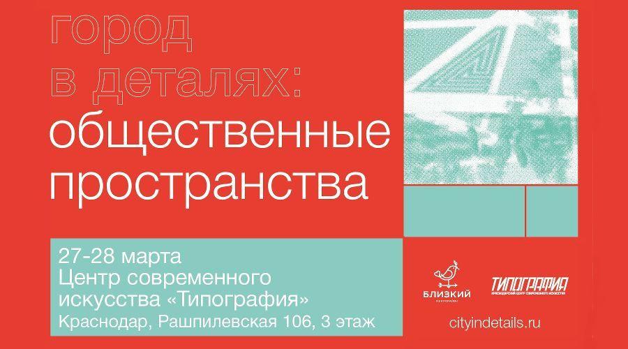 ©Изображение предоставлено организаторами программы «Город в деталях: общественные пространства»
