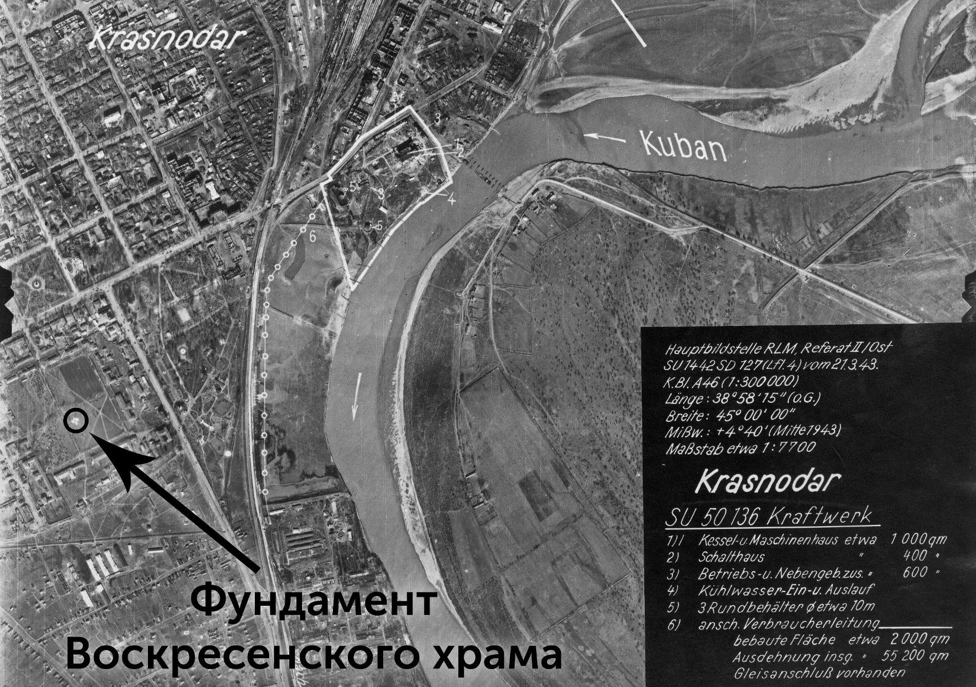 Аэрофотоснимок Краснодара, 1942 год ©Фото с сайта southklad.ru