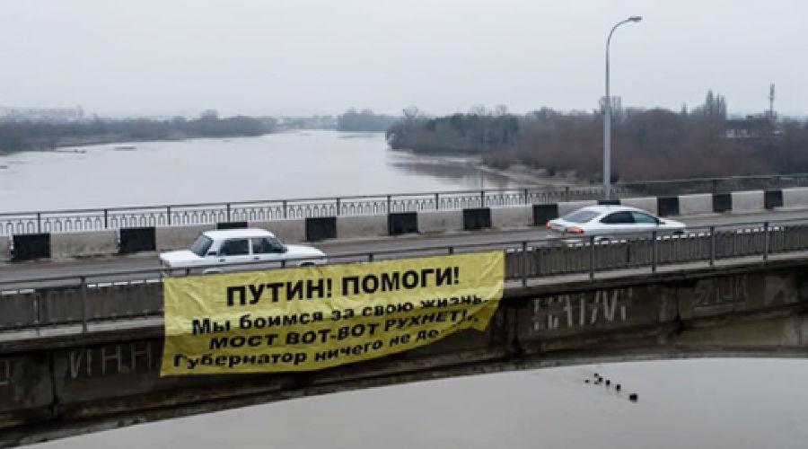 Плакат на Яблоновском мосту ©Фото «Новой газеты Кубани»