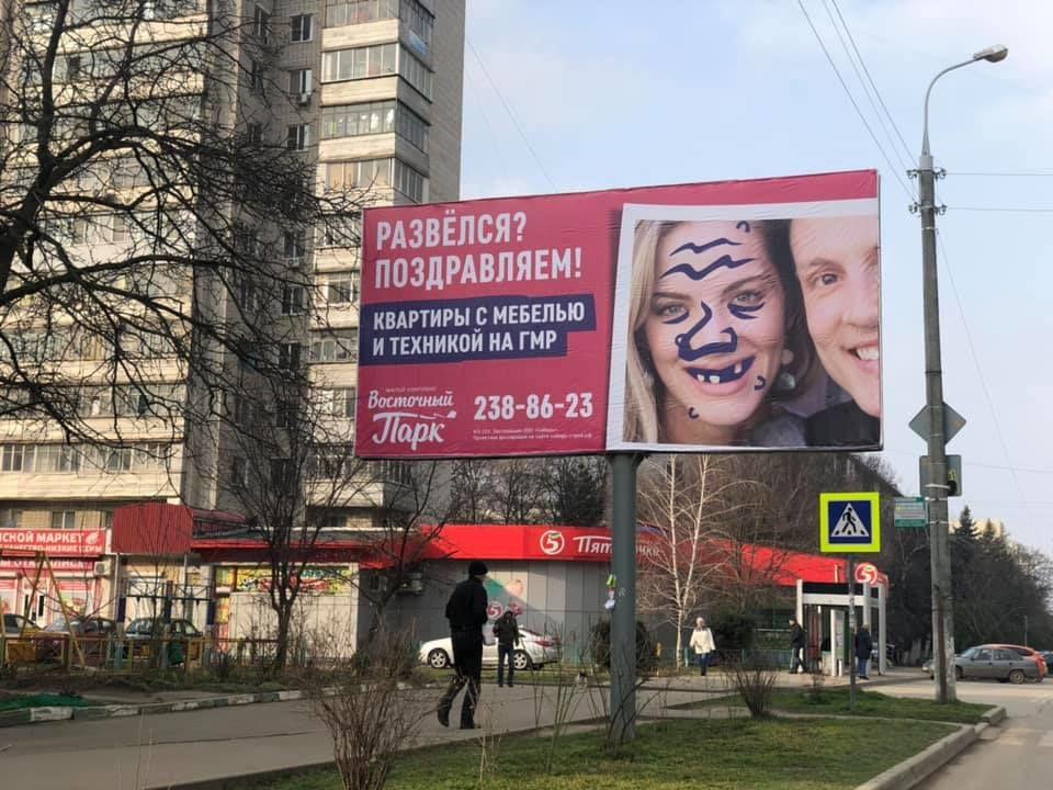 Рекламная кампания «Развелся/Развелась? Поздравляем!» ©Фото со страницы Никиты Коваленко в фейсбуке