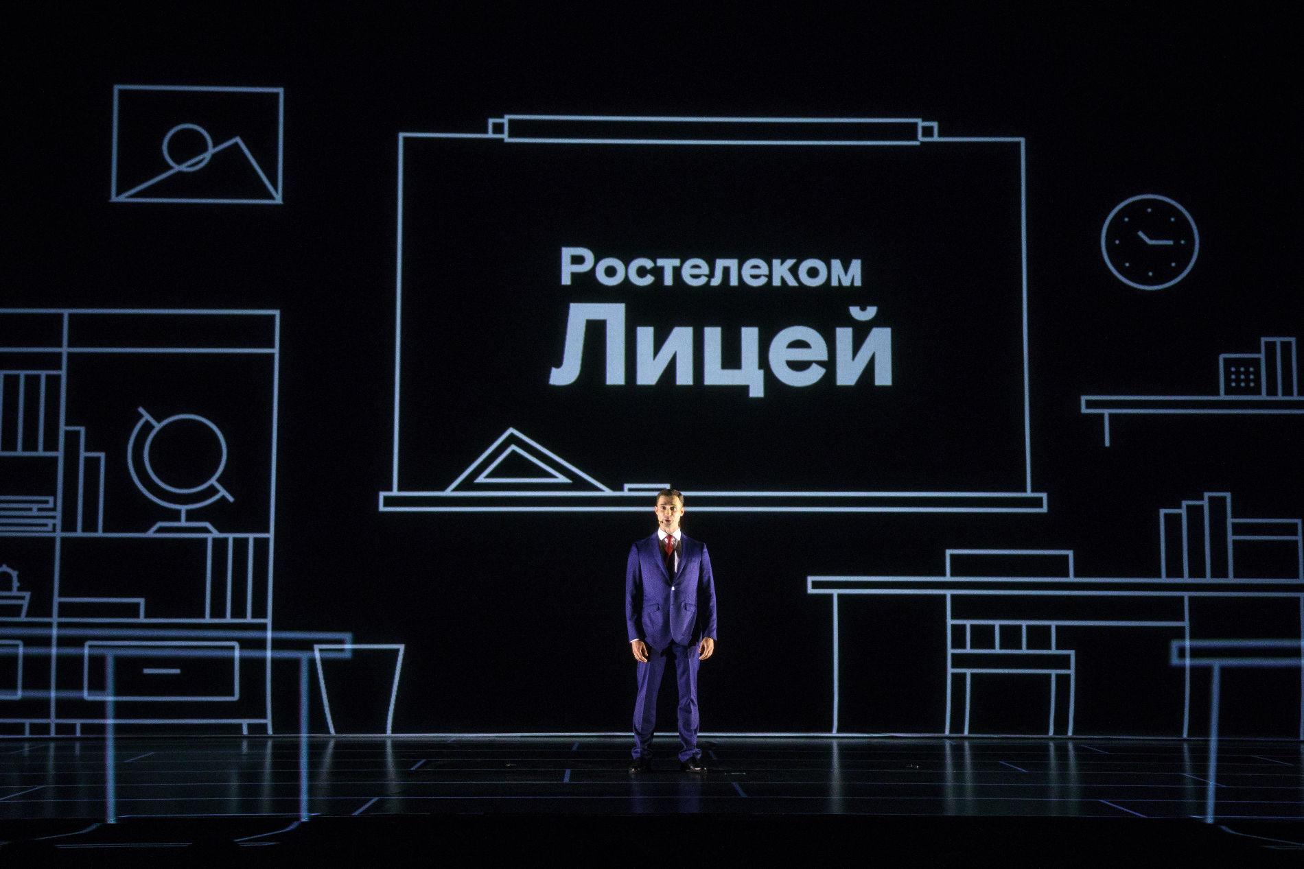 Презентация новых услуг и нового бренда «Ростелекома»