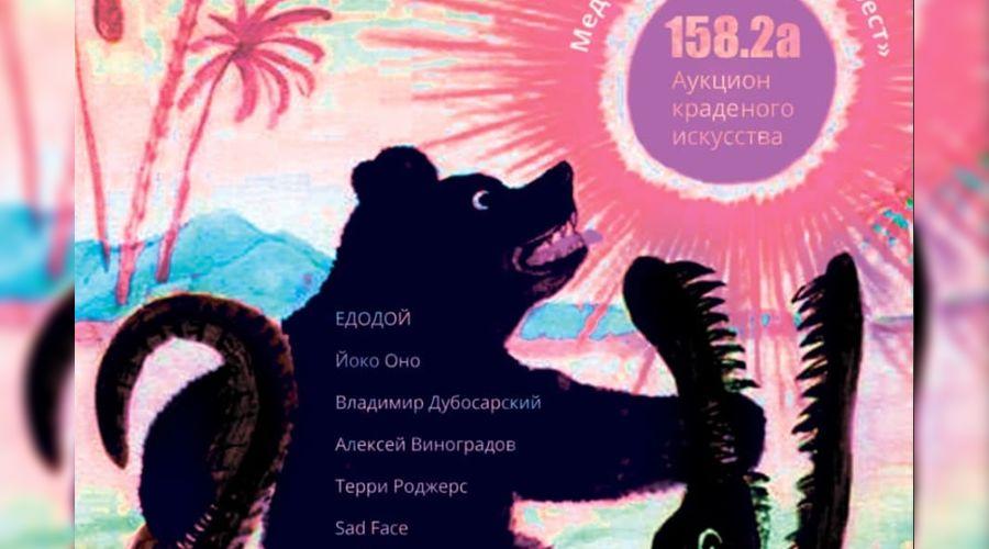 ©Графика из группы «158.2а. Аукцион краденого искусства», vk.com/rk158_2a