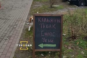 ©Фото из паблика Typodar в инстаграме, instagram.com/typodar/