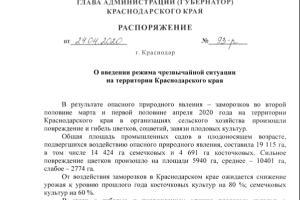 ©Скриншот документа с сайта администрации Краснодарского края