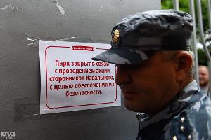 Антикоррупционный митинг сторонников Алексея Навального. Краснодар, 12 июня ©Фото Юга.ру