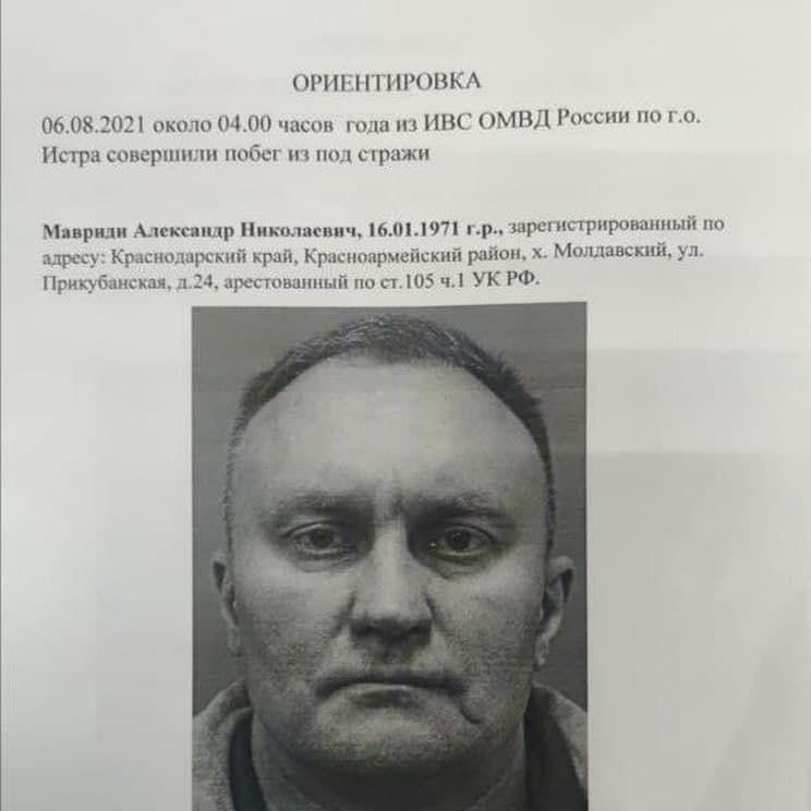 ©Изображение пресс-службы МВД РФ