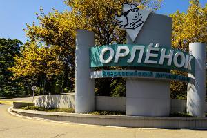 Лагерь «Орлёнок» ©Фото https://center-orlyonok.ru/