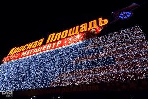 """Мегацентр """"Красная Площадь"""" ©Фото Елены Синеок, Юга.ру"""