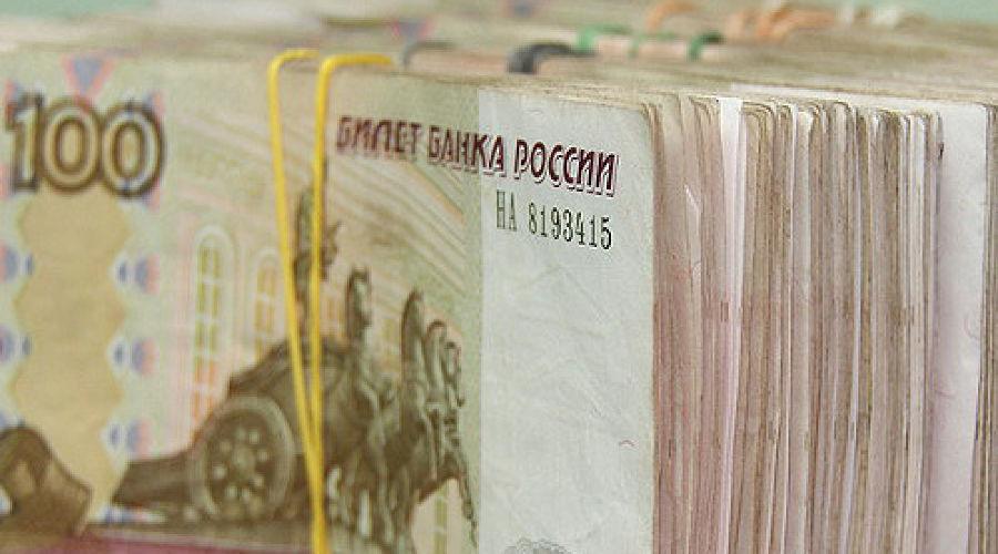 money_502.jpg ©Фото Юга.ру