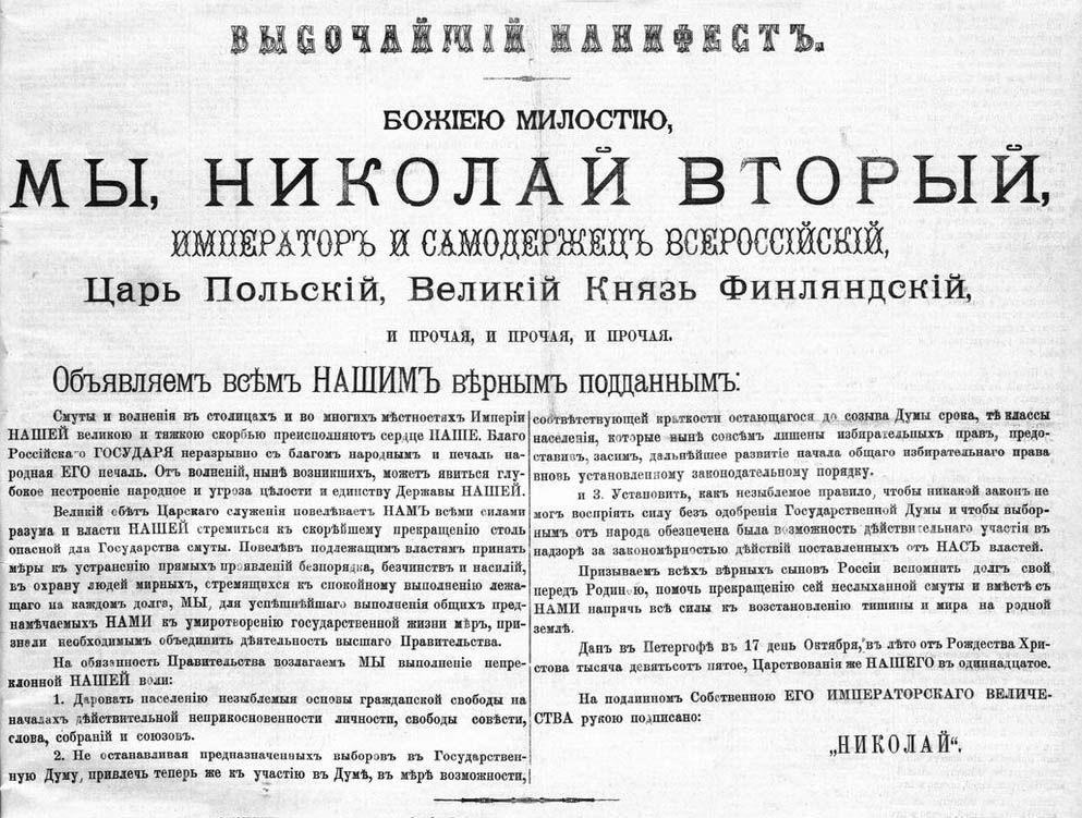 Высочайший Манифест от 17 октября 1905 года ©Фото с сайтаа www.ruguard.ru