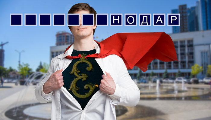 Город буквы «Е». Может ли Краснодар снова стать Екатеринодаром?