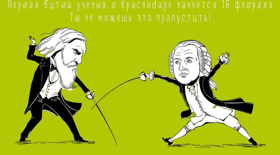 ©Фото из группы «Science Slam Краснодар» «ВКонтакте», vk.com/scienceslamkrdone