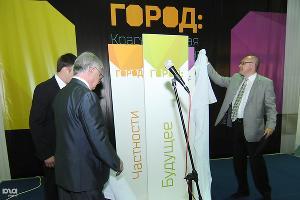 """Открытие """"Недели дизайна"""" в Краснодаре ©Фото Юга.ру"""