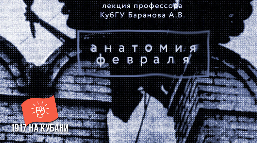 Фрагмент афиши лекции ©Екатеринодарский дискуссионный клуб