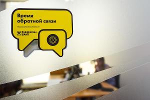 Краснодарское отделение Райффайзенбанка на ул.Северной ©Фото Елены Синеок, Юга.ру