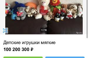©Скриншот объявления с Авито, avito.ru/yoshkar-ola/tovary_dlya_detey_i_igrushki/detskie_igrushki_myagkie_2221793128