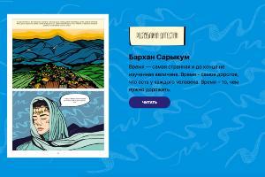 «Бархан Сарыкум» ©Скриншот страницы сайта легендыскфо.рф