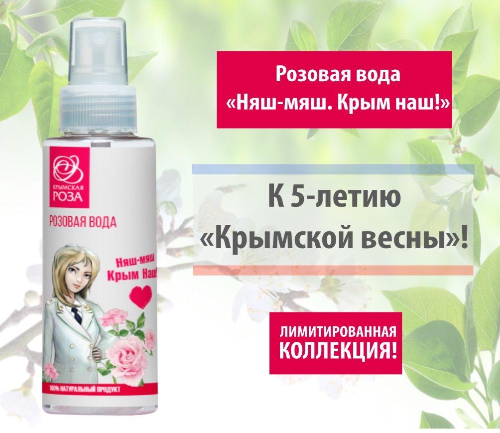 ©Фото со страницы vk.com/krimroza
