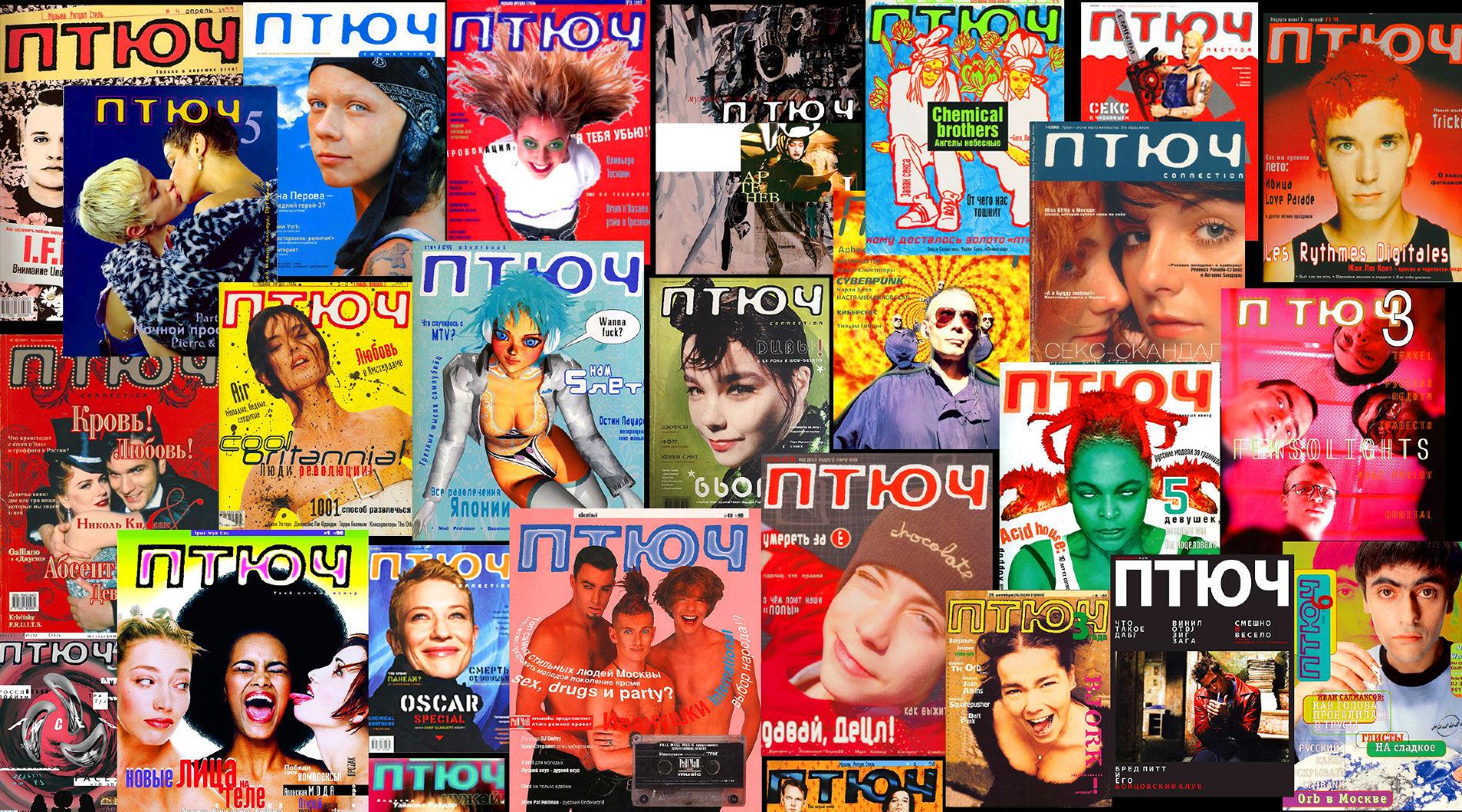Обложки журналов «Птюч» ©Коллаж Юга.ру