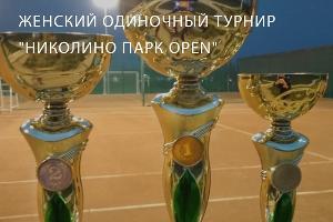 Женский турнир по теннису «Николино Парк Open» ©Фото из группы vk.com/nikolinopark