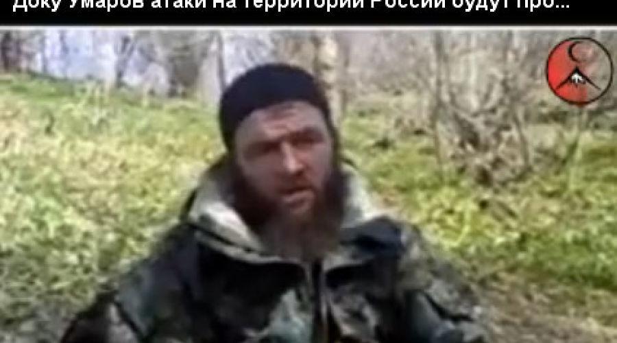 Видеообращение Доку Умарова ©Фото Юга.ру