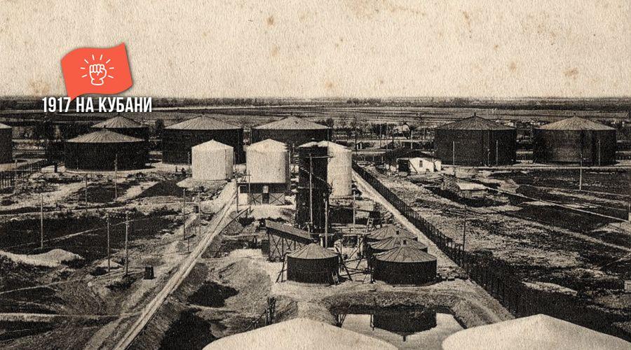 Нефтяные промыслы в Екатеринодаре ©www.myekaterinodar.ru