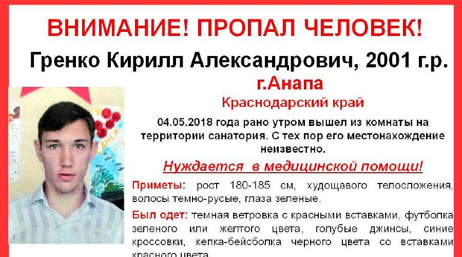 ©Фото со страницы vk.com/lizaalert_krasnodarskij_kraj
