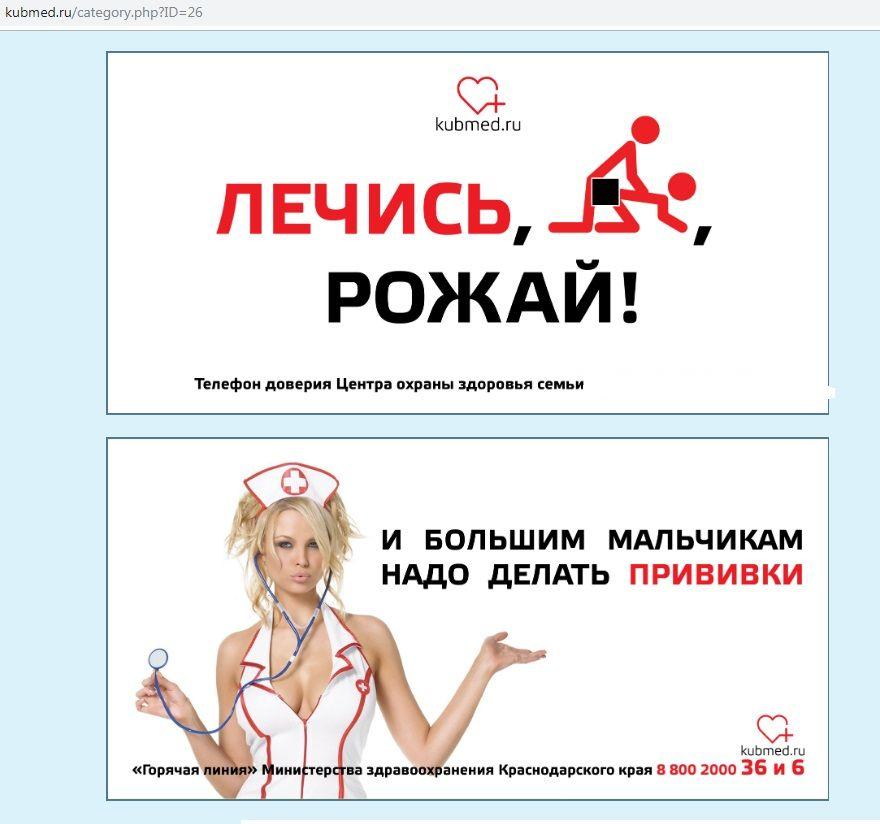 ©Скриншот с сайта kubmed.ru/category.php?ID=26