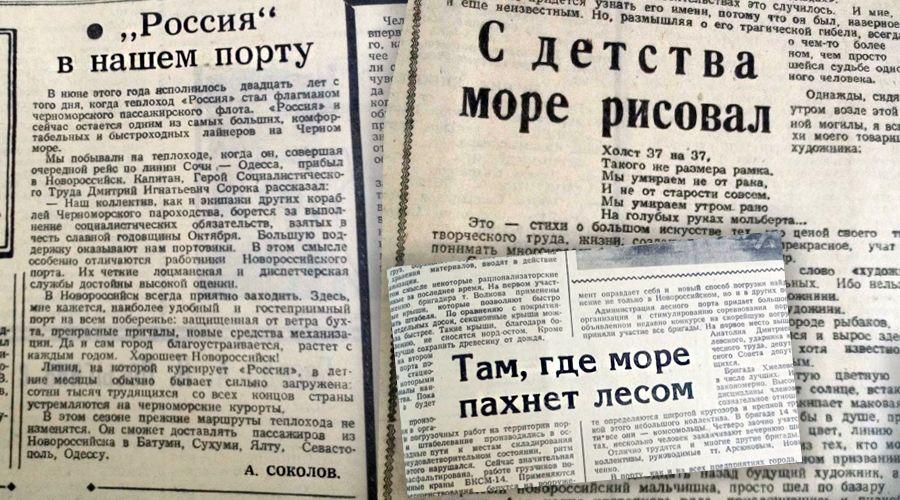 Сканы статей, предоставленные Владимиром Бегуновым ©Коллаж Дмитрия Пославского