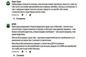 Мнения о водителях Кубани ©Скриншот со странички «Кубань на колесах»