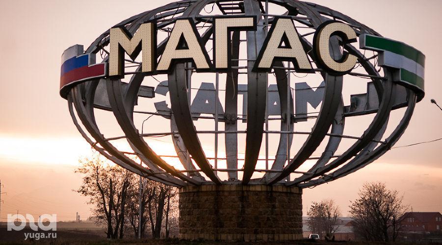 Столица Республики Ингушетия Магас ©Елена Синеок, ЮГА.ру